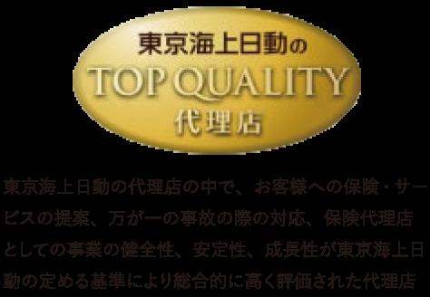 東京海上日動のTOP QUARITY代理店